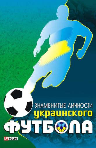 Тимур Желдак, Знаменитые личности украинского футбола