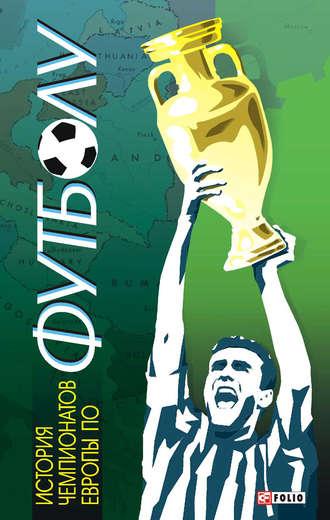 Тимур Желдак, История чемпионатов Европы по футболу