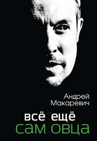 Андрей Макаревич, Всё ещё сам овца