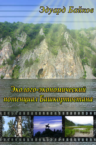 Эдуард Байков, Эколого-экономический потенциал Башкортостана