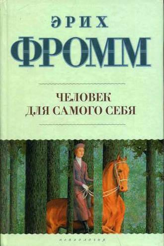 Эрих Фромм, Человек для самого себя
