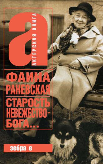 Фаина Раневская, Ю. Крылов, Старость – невежество Бога