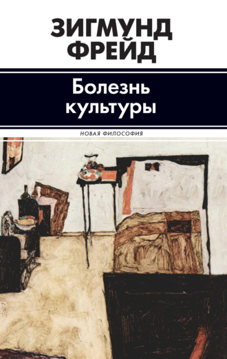 Зигмунд Фрейд, Болезнь культуры (сборник)