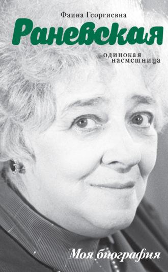 Андрей Шляхов, Фаина Раневская. Одинокая насмешница