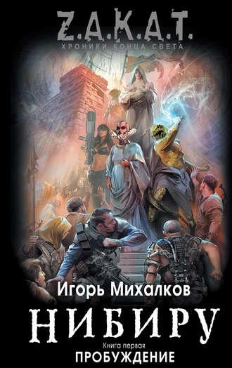 Игорь Михалков, Пробуждение