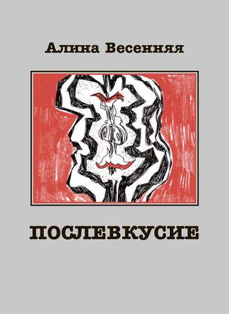 Алина Весенняя, Послевкусие. Лирическая история о любви