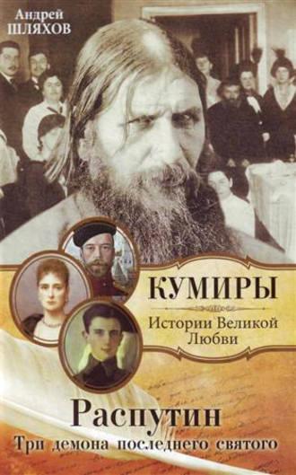 Андрей Шляхов, Распутин. Три демона последнего святого