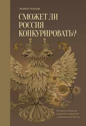 Лорен Грэхэм, Сможет ли Россия конкурировать? История инноваций в царской, советской и современной России