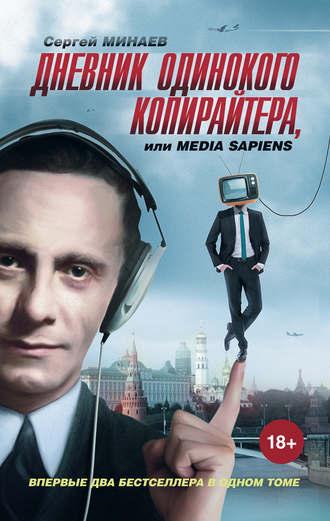 Сергей Минаев, Дневник одинокого копирайтера, или Media Sapiens (сборник)