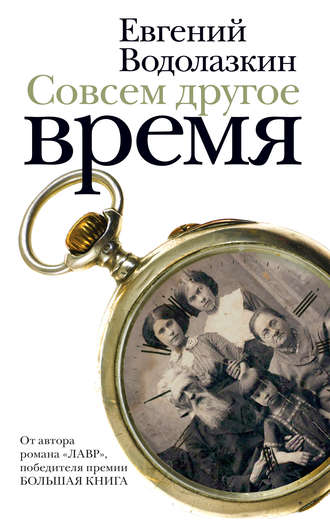 Евгений Водолазкин, Совсем другое время (сборник)