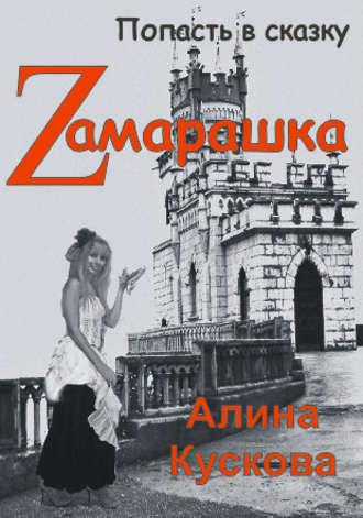 Алина Кускова, Zамарашка