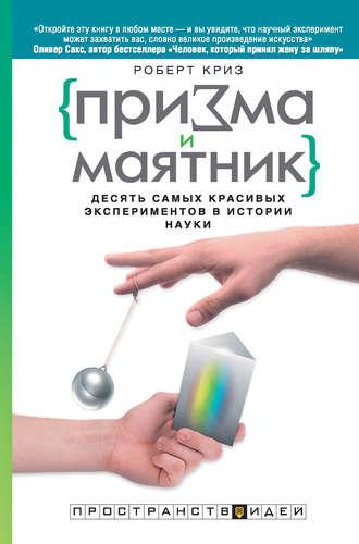 Роберт Криз, Призма и маятник. Десять самых красивых экспериментов в истории науки