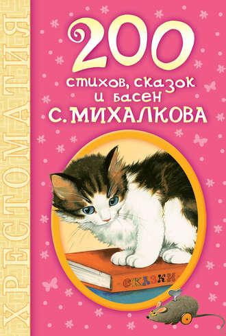 Сергей Михалков, 200 стихов, сказок и басен С. Михалкова