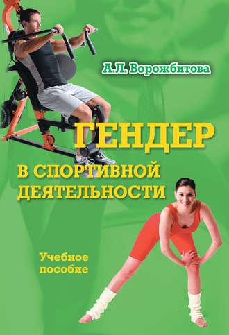 Александра Ворожбитова, Гендер в спортивной деятельности: учебное пособие
