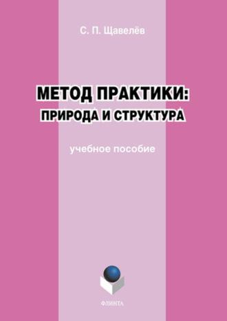 Сергей Щавелёв, Метод практики: природа и структура. Учебное пособие