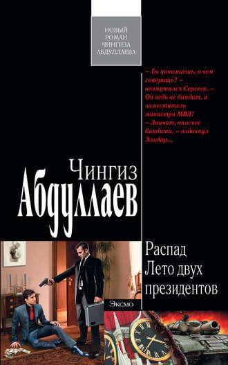 Чингиз Абдуллаев, Лето двух президентов