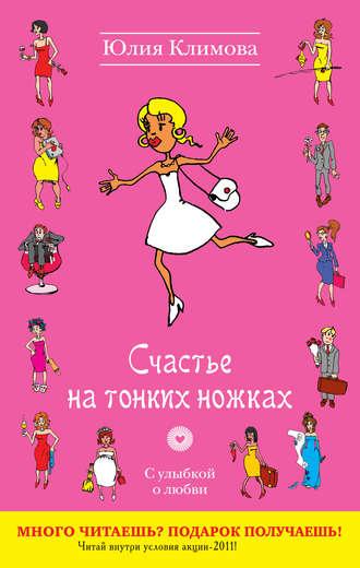 Юлия Климова, Счастье на тонких ножках