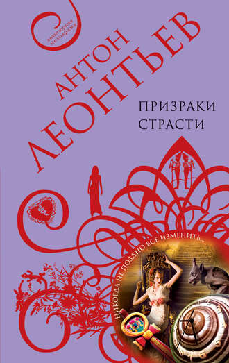 Антон Леонтьев, Призраки страсти