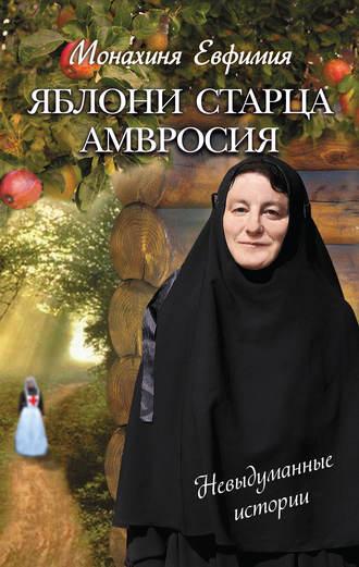 Монахиня Евфимия, Яблони старца Амвросия (сборник)