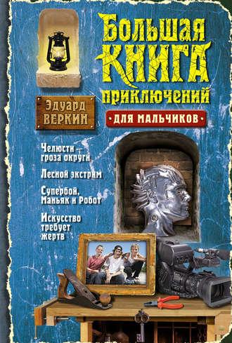 Эдуард Веркин, Большая книга приключений для мальчиков (сборник)