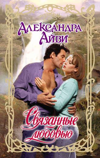 Александра Айви, Связанные любовью