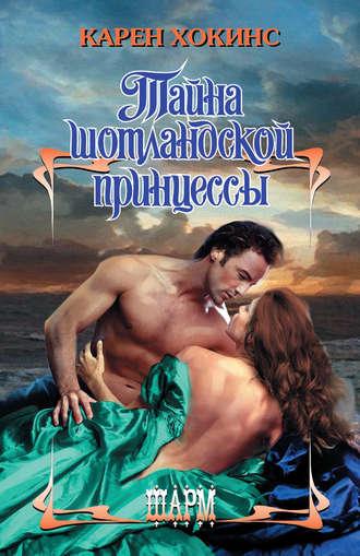 Карен Хокинс, Тайна шотландской принцессы