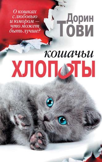 Дорин Тови, Кошачьи хлопоты (сборник)