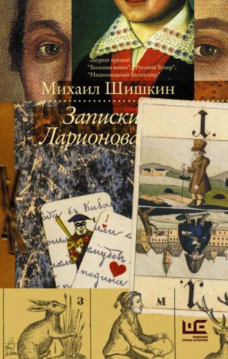 Михаил Шишкин, Записки Ларионова