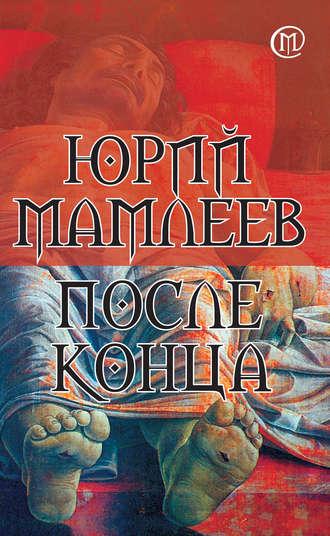 Юрий Мамлеев, После конца
