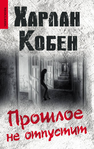 Харлан Кобен, Прошлое не отпустит