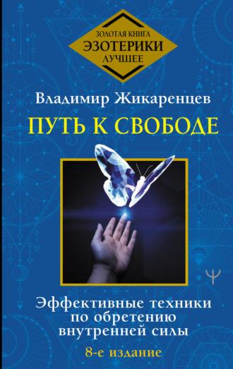 Владимир Жикаренцев, Путь к свободе. Как изменить свою жизнь