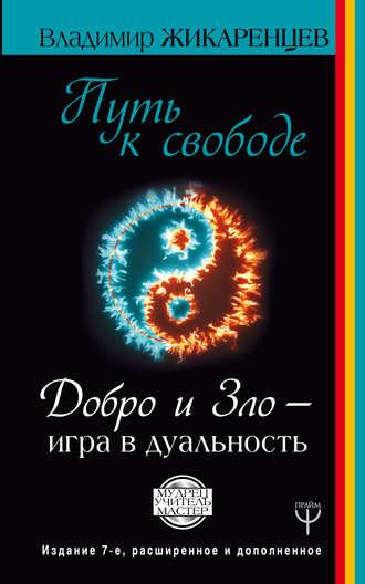 Владимир Жикаренцев, Путь к свободе. Добро и Зло – игра в дуальность