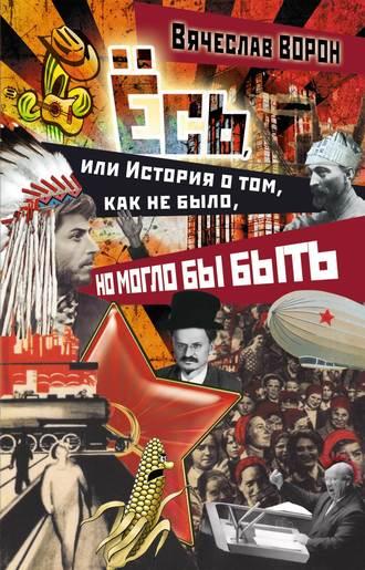 Вячеслав Ворон, Ёсь, или История о том, как не было, но могло бы быть