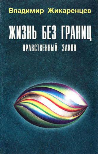 Владимир Жикаренцев, Жизнь без границ. Нравственный Закон