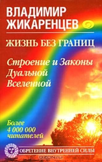 Владимир Жикаренцев, Жизнь без границ. Строение и Законы Дуальной Вселенной