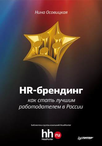 Нина Осовицкая, HR-брендинг. Как стать лучшим работодателем в России