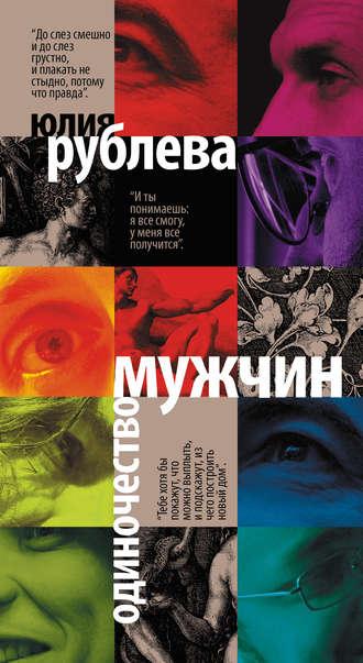 Юлия Рублева, Одиночество мужчин