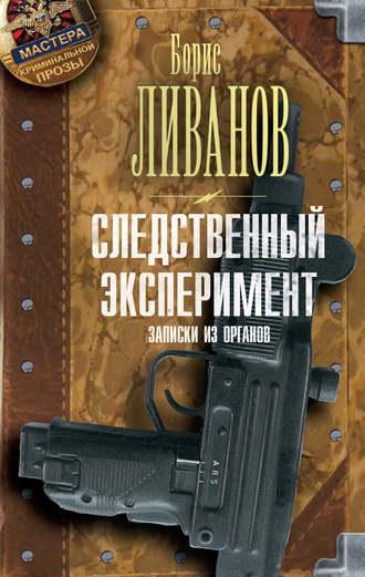 Борис Ливанов, Следственный экспериМЕНТ. Записки из органов