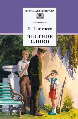 Леонид Пантелеев, Честное слово (сборник)