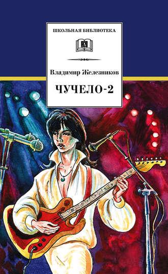 Владимир Железников, Чучело-2, или Игра мотыльков