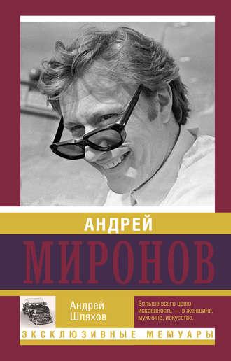 Андрей Шляхов, Андрей Миронов