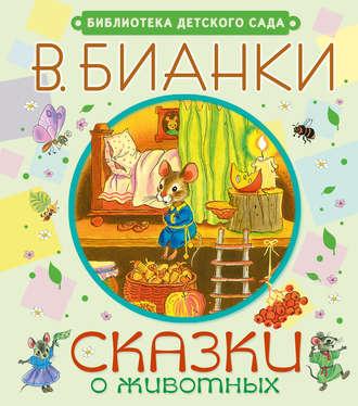 Виталий Бианки, Сказки о животных