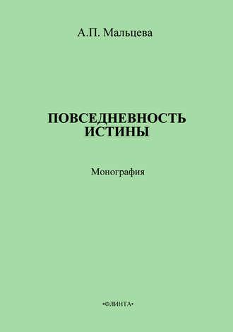 Анжела Мальцева, Повседневность истины