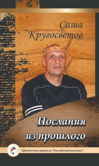 Саша Кругосветов, Послания из прошлого