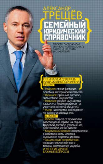 Александр Трещёв, Семейный юридический справочник