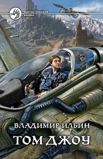Владимир Ильин, Том Джоу