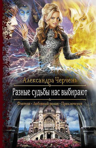 Александра Черчень, Разные судьбы нас выбирают