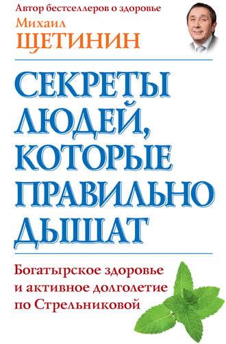 Михаил Щетинин, Секреты людей, которые правильно дышат