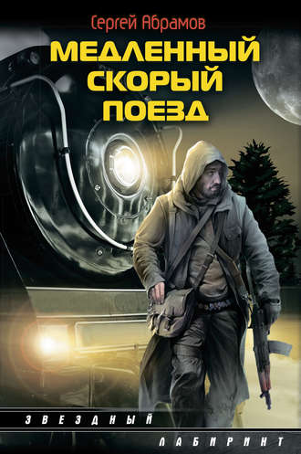Сергей Абрамов, Медленный скорый поезд
