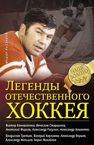 Федор Раззаков, Легенды отечественного хоккея